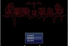 Game -【RPG/眼镜娘/NTR】我的青梅竹马是吸血鬼 精修汉化版+存档 【750M/新汉化】|蕾姆 - 分享所有蕾姆相关的美好